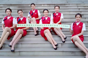 航空高铁服务与管理
