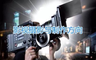 影视摄影与制作