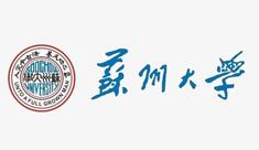 苏州大学国际本科